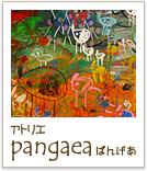 アトリエpangaea ぱんげあ